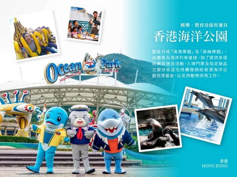 52359_香港海洋公園_1024x768.jpg