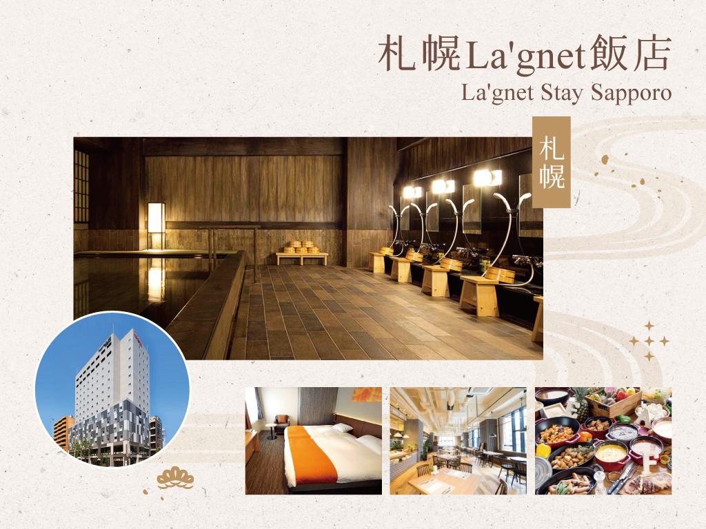 札幌La'gent stay飯店