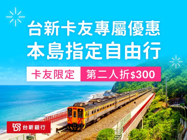 台新卡友fun遊台灣
