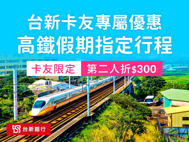 台新卡友高鐵假期優惠