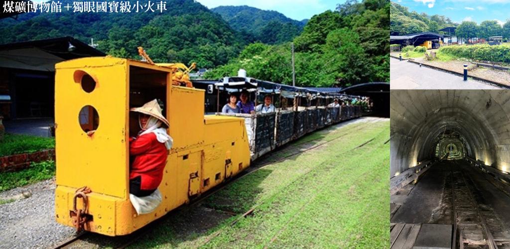 新平溪煤礦博物館獨眼國寶級小火車-01.jpg