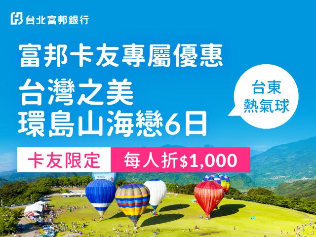 FUN環島.8月台東熱氣球嘉年華限定