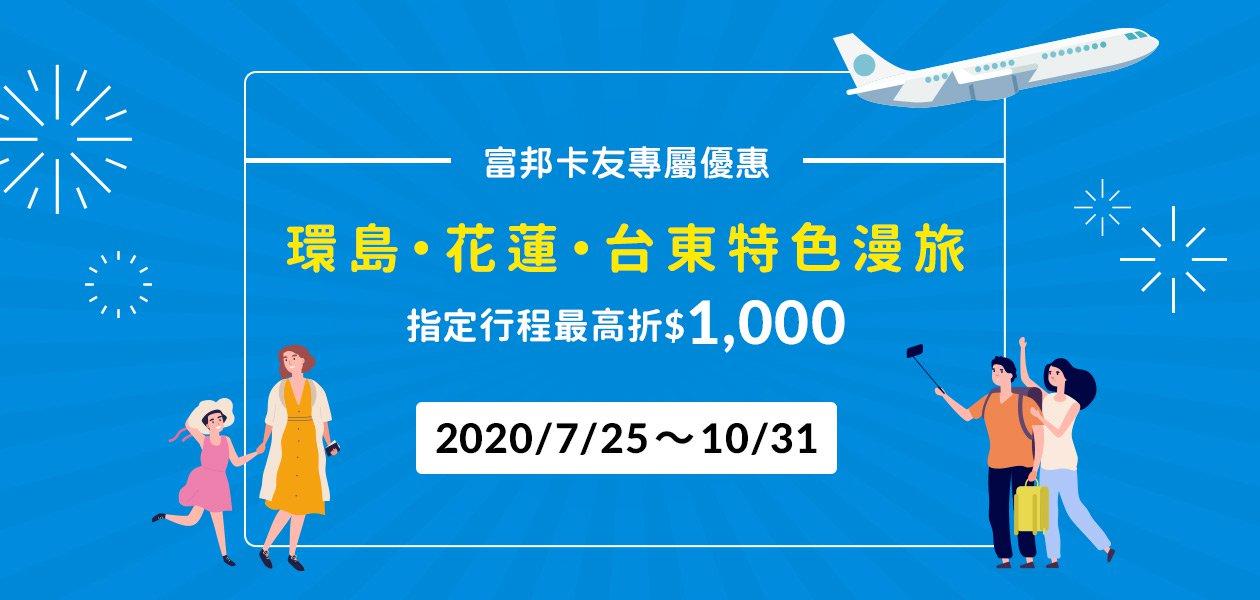 國旅環島花東X富邦銀行_20200725-1031