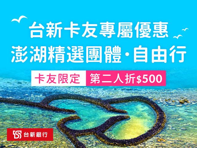 FUN玩澎湖.自由選擇精采旅程
