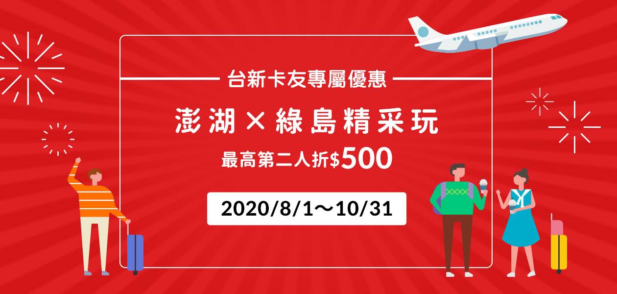 國旅澎湖綠島X台新銀行_20200801-1031