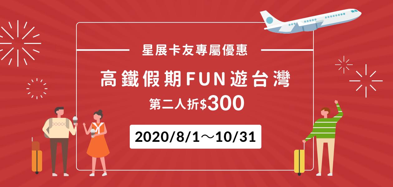 國旅高鐵假期X星展銀行_20200801-1031