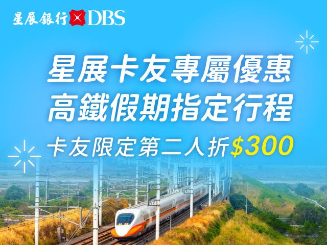 高鐵假期FUN遊台灣