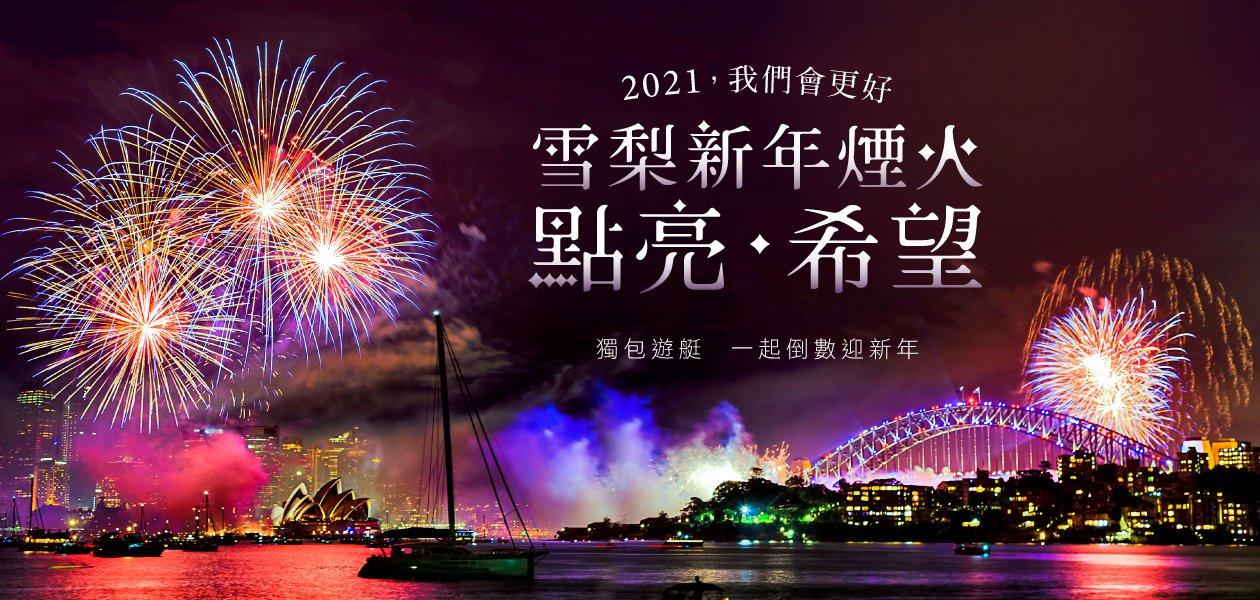 雪梨新年煙火.點亮希望 獨包遊船.一起倒數迎新年