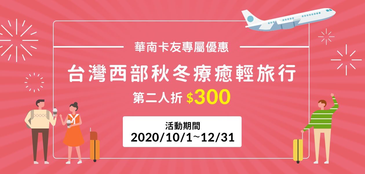 華南銀行_20201001-1231