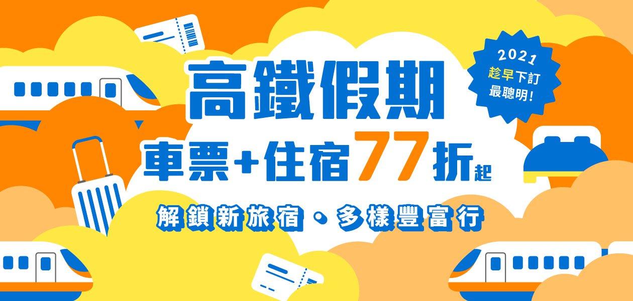 高鐵假期車票+住宿77折起