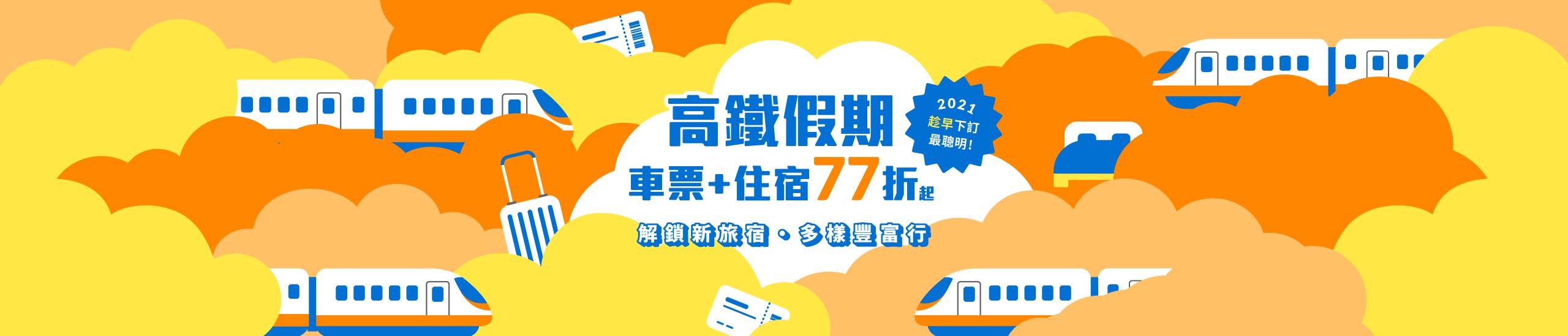 高鐵假期推薦新選,解鎖特色旅宿二日自由行$1,430元起