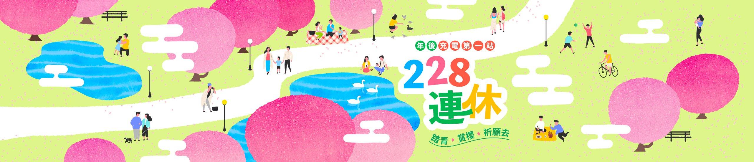 228連休