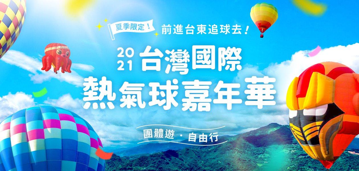 212021台灣國際熱氣球嘉年華