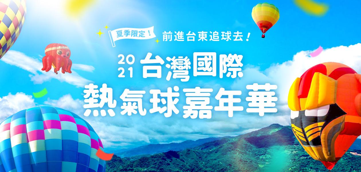 2021台灣國際熱氣球嘉年華