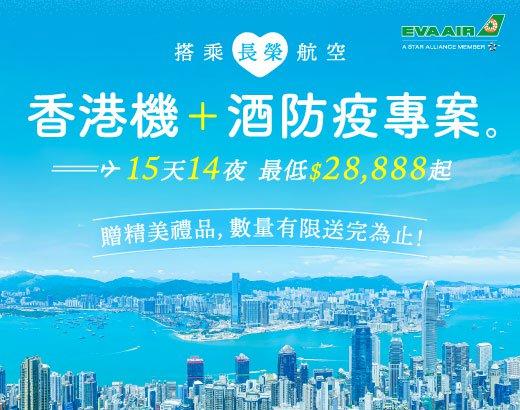 香港機加酒防疫專案