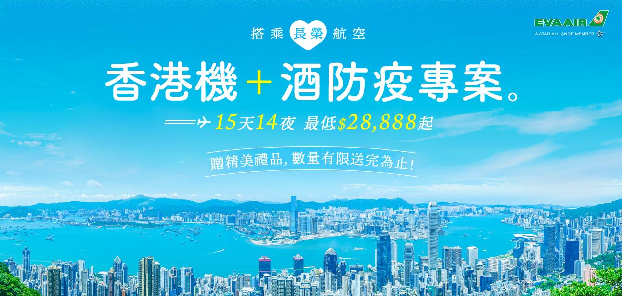 香港機+酒防疫專案