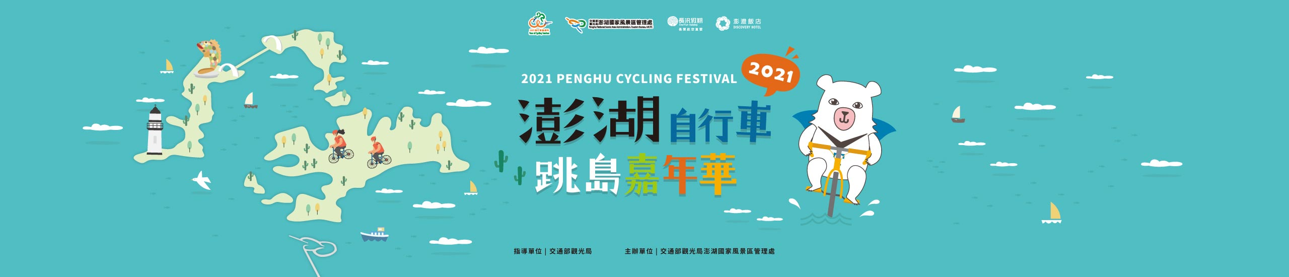 2021澎湖自行車跳島嘉年華