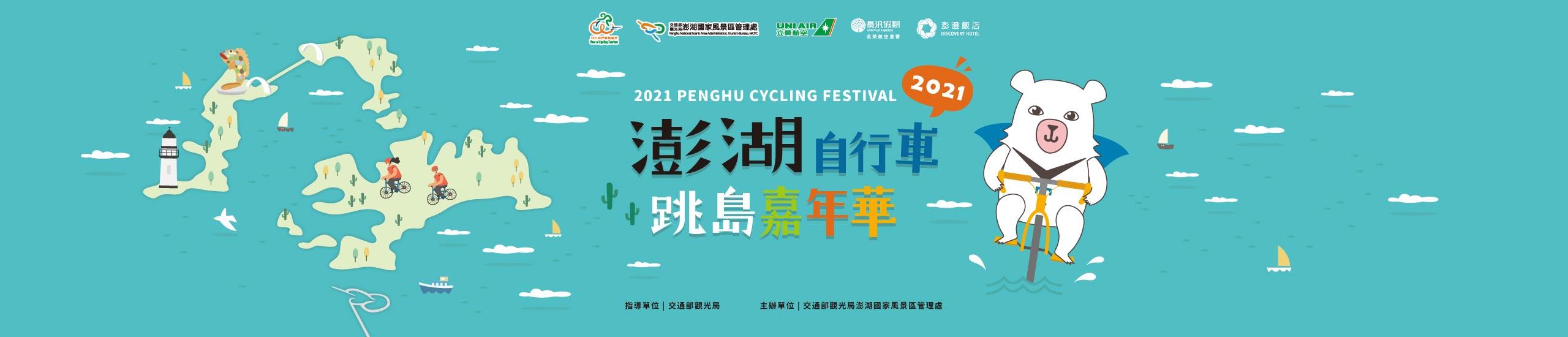 澎湖自行車