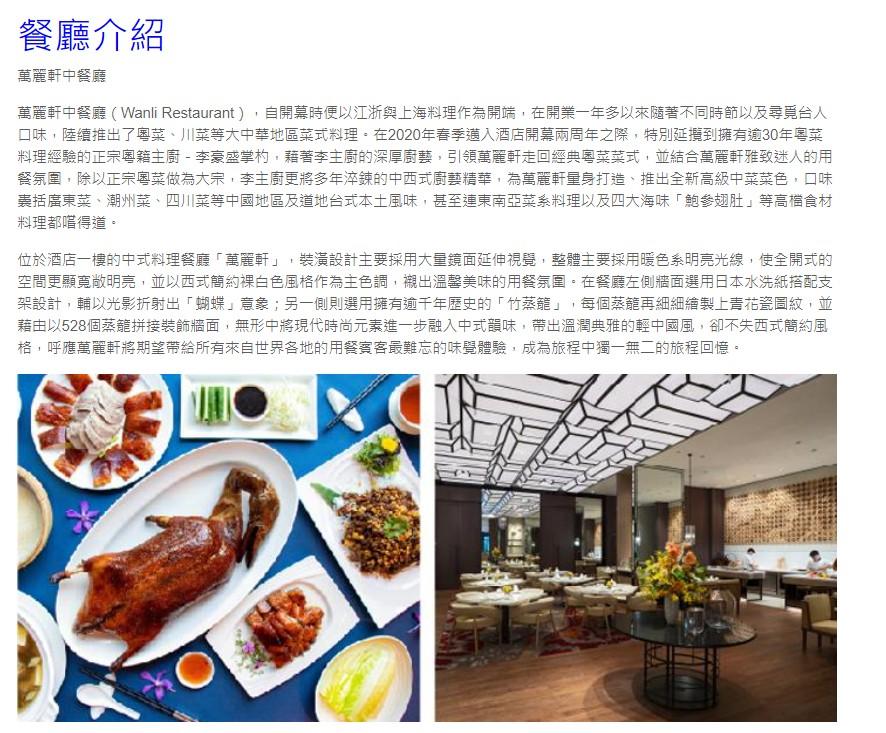 台北士林萬麗酒店萬麗軒中餐廳-餐廳介紹.jpg